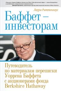 Баффет — инвесторам. Путеводитель по материалам переписки Уоррена Баффета с акционерами фонда Berkshire Hathaway