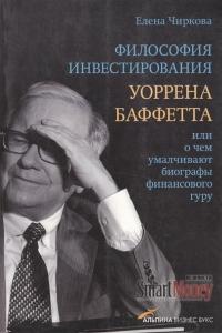 Философия инвестирования Уоррена Баффета