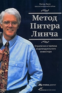 Питер Линч Борясь с течением