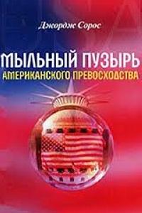 Мыльный пузырь американского превосходства