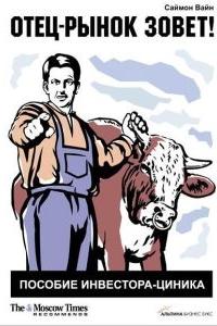 Отец-рынок зовет! Пособие инвестора-циника