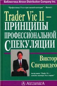 Trader Vic II — принципы профессиональной спекуляции