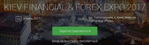 ыставка Kiev Financial Forex Expo 2017