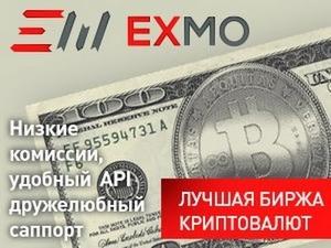 Биржа биткоин exmo