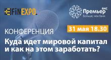 Конференция БКС Премьер и FinExpo