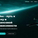 Трендекс (Trendex) - отзывы и мнения о форекс-брокере