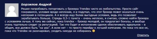 Trendex, отзыв об условиях торговли (первый)