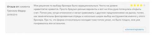 Trendex, отзыв об условиях торговли (второй)