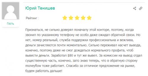Trendex: отзыв о вводе и выводе (первый)